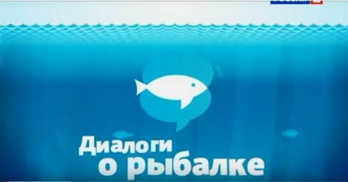 диалоги о рыбалке голавль