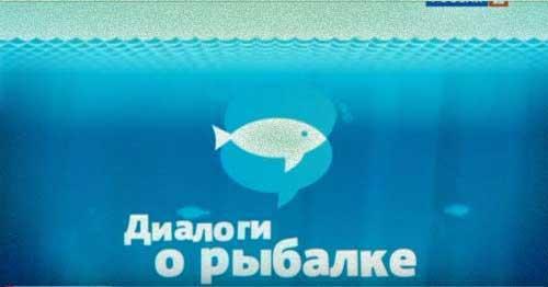 диалоги о рыбалке лещ