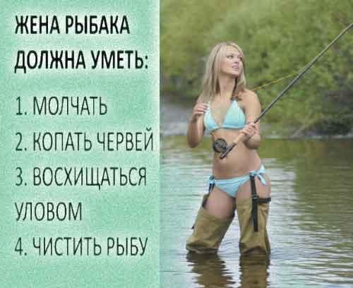 жена рыбака должна уметь