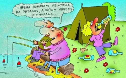 про жену рыбака