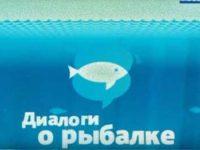 диалоги о рыбалке карп